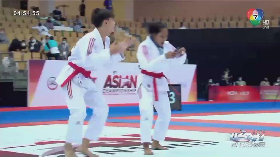 ยูยิตสูชิงแชมป์เอเชีย ทีมชาติไทยผงาด คว้า 12 เหรียญทอง