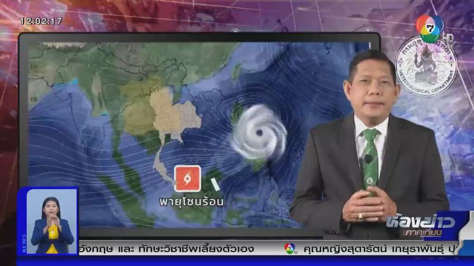 จับตาพายุลูกใหม่เป็นดีเปรสชันแล้ว ไทยเตรียมรับมือฝนเพิ่มขึ้นไปถึง 5 ส.ค.