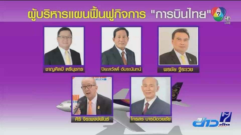 ศาลล้มละลายกลางเห็นชอบแผนฟื้นฟูการบินไทย