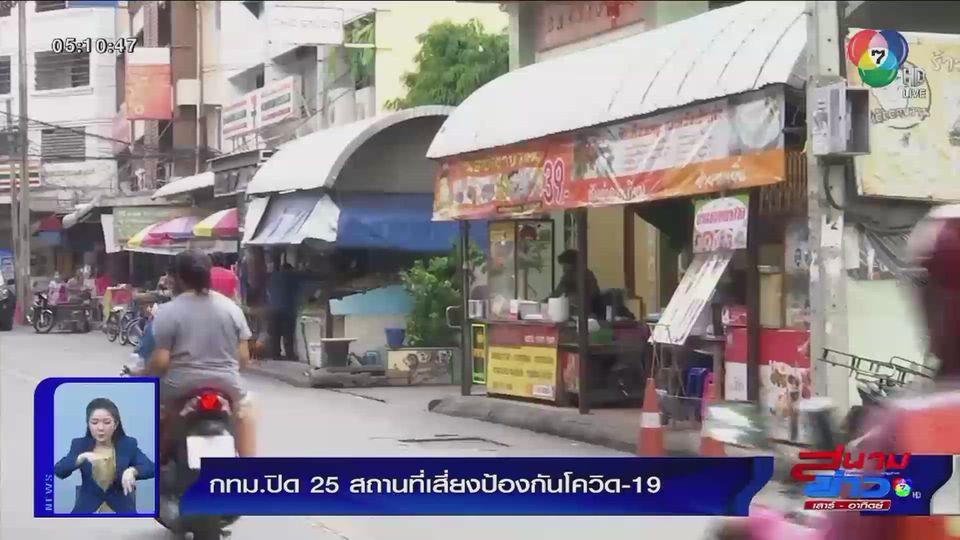 กรุงเทพมหานคร ปิด 25 สถานที่เสี่ยง ป้องกันโควิด-19