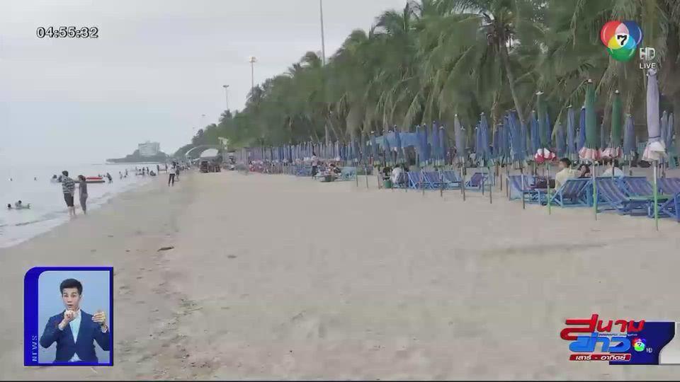 รายงานพิเศษ : พลิกโฉมหาดบางแสน ต้นแบบท่องเที่ยวปลอดควัน ปลอดเชื้อโควิด-19