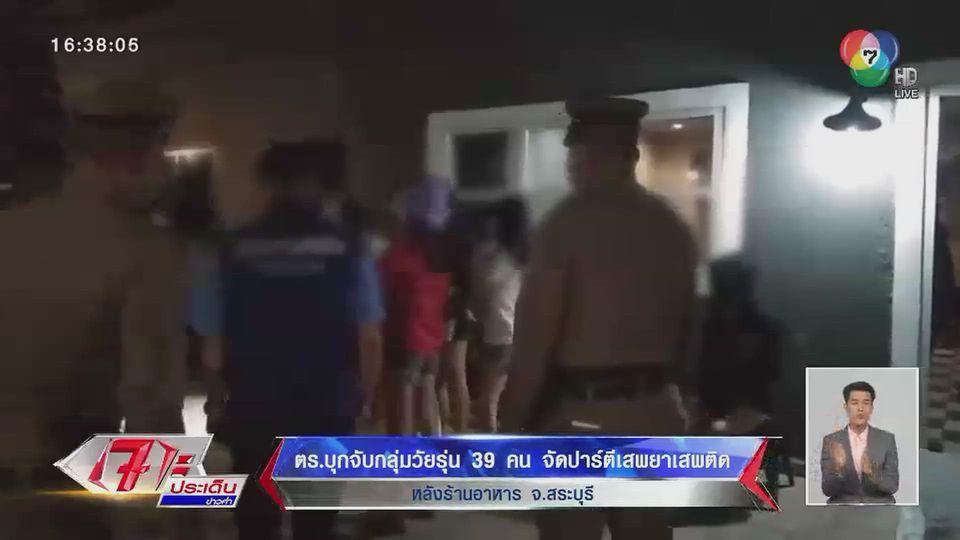 ตร.บุกจับกลุ่มวัยรุ่น 39 คน จัดปาร์ตี้เสพยาเสพติดหลังร้านอาหาร จ.สระบุรี