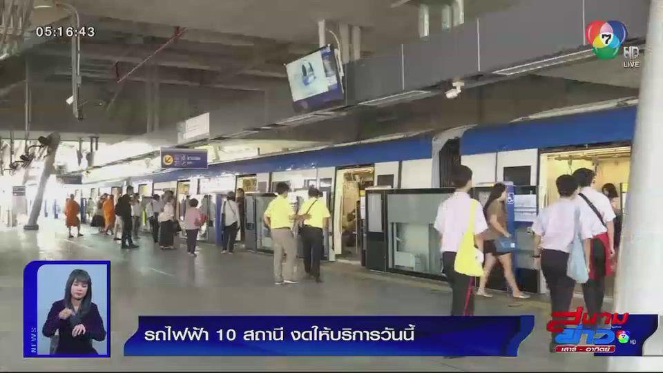รถไฟฟ้าสายสีน้ำเงิน 10 สถานี งดให้บริการวันนี้