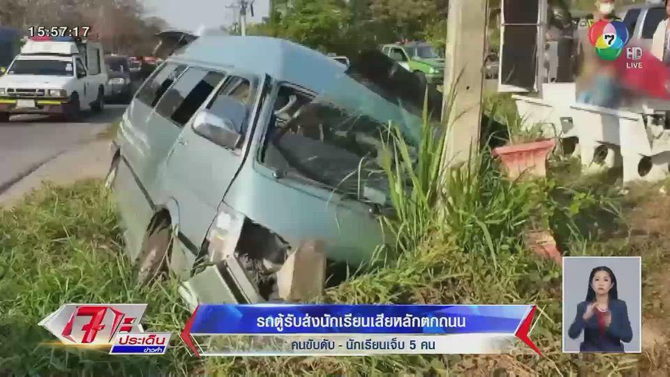 รถตู้รับส่งนักเรียนเสียหลักตกถนน คนขับเสียชีวิต – นักเรียนเจ็บ 5 คน