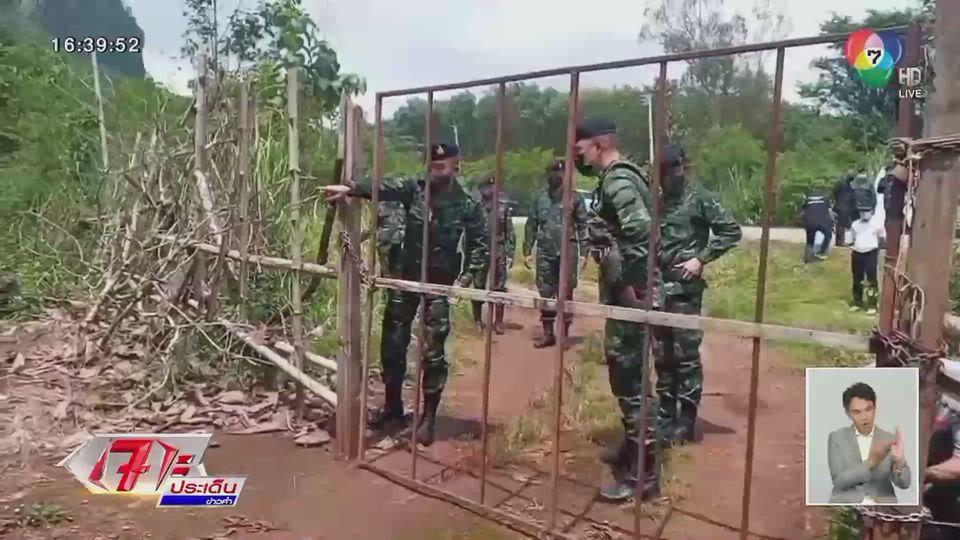 คุมเข้ม! ทหารตรึงกำลังชายแดนไทย-เมียนมา ด้าน อ.สังขละบุรี สกัดลักลอบเข้าเมือง