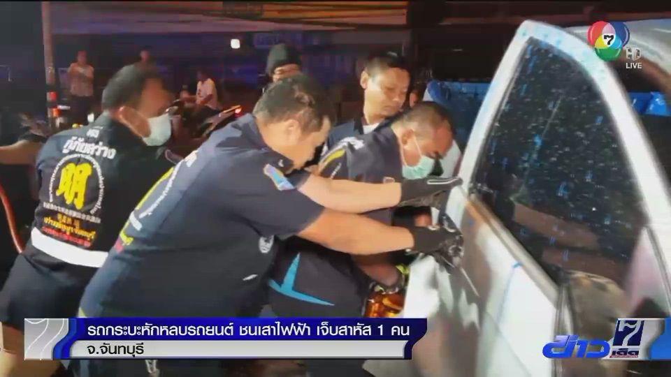รถกระบะหักหลบรถยนต์ชนเสาไฟฟ้า เจ็บสาหัส 1 คน