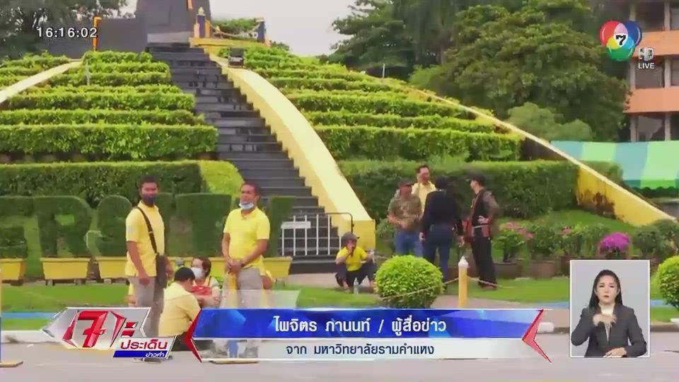 กลุ่มคณะราษฎร 2563 - มวลชนสวมเสื้อสีเหลือง ทยอยรวมตัวกันที่มหาวิทยาลัยรามคำแหง
