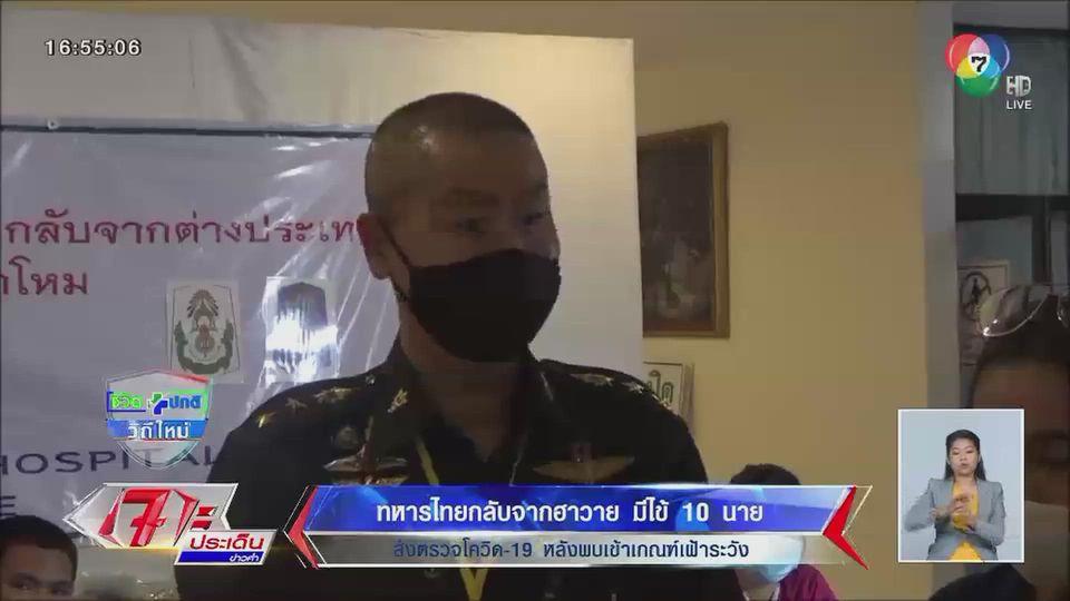 ทหารไทยกลับจากฮาวายมีไข้ 10 นาย ส่งตรวจโควิด-19 หลังพบเข้าเกณฑ์เฝ้าระวัง