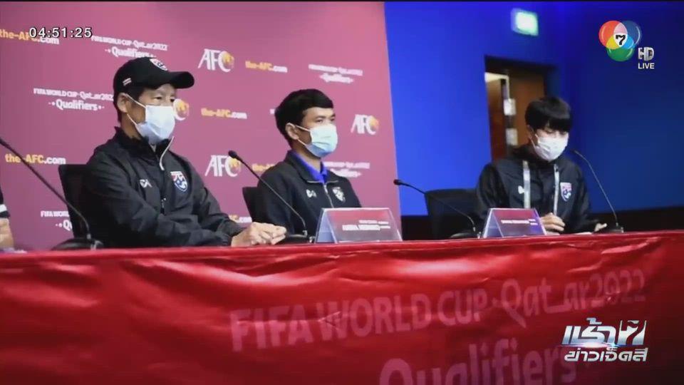 นิชิโนะ กระตุ้นลูกทีมเอาชนะ มาเลเซีย นัดส่งท้ายฟุตบอลโลกรอบคัดเลือก