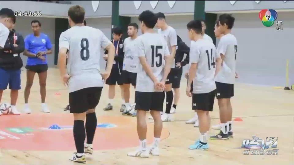 ศึกฟุตซอลชิงแชมป์โลก 2021 ทีมชาติไทย ลงฝึกซ้อมต่อเนื่องก่อนดวลกับ โมร็อคโก