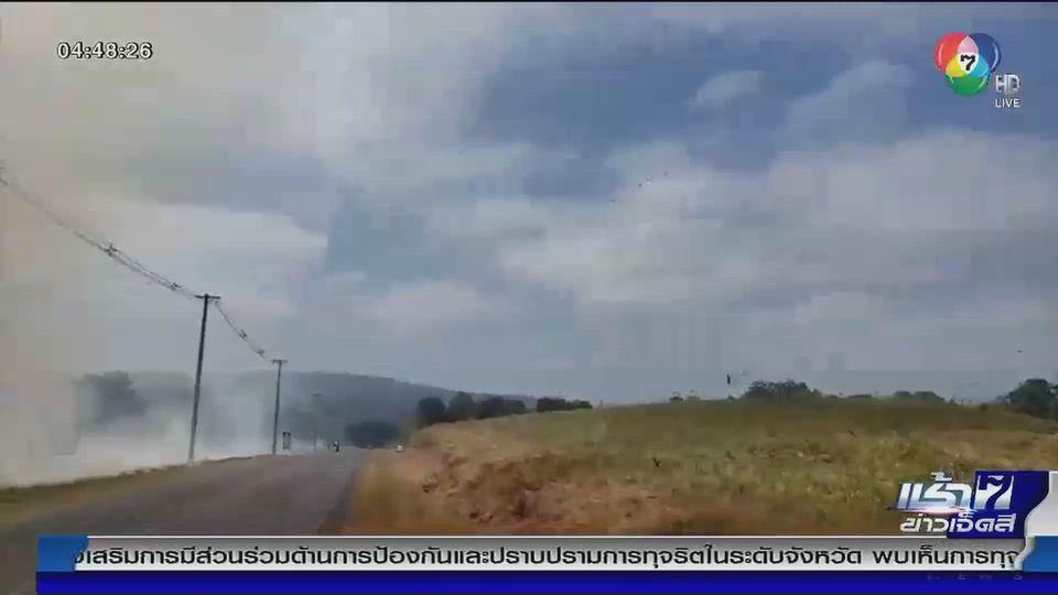 Green Report : เผาป่าเขาใหญ่เพิ่มหญ้าระบัด