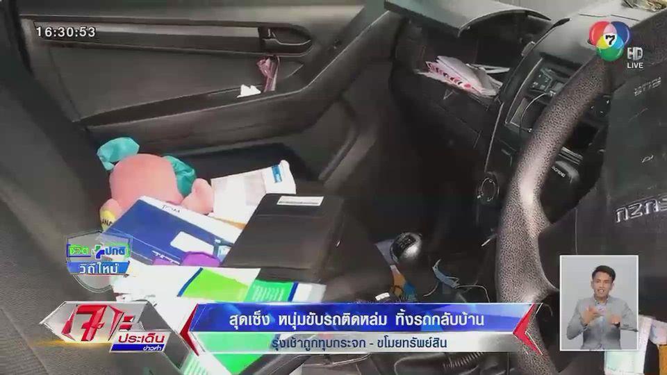 สุดเซ็ง! หนุ่มขับรถติดหล่มทิ้งรถกลับบ้าน รุ่งเช้าถูกทุบกระจก – ขโมยทรัพย์สิน