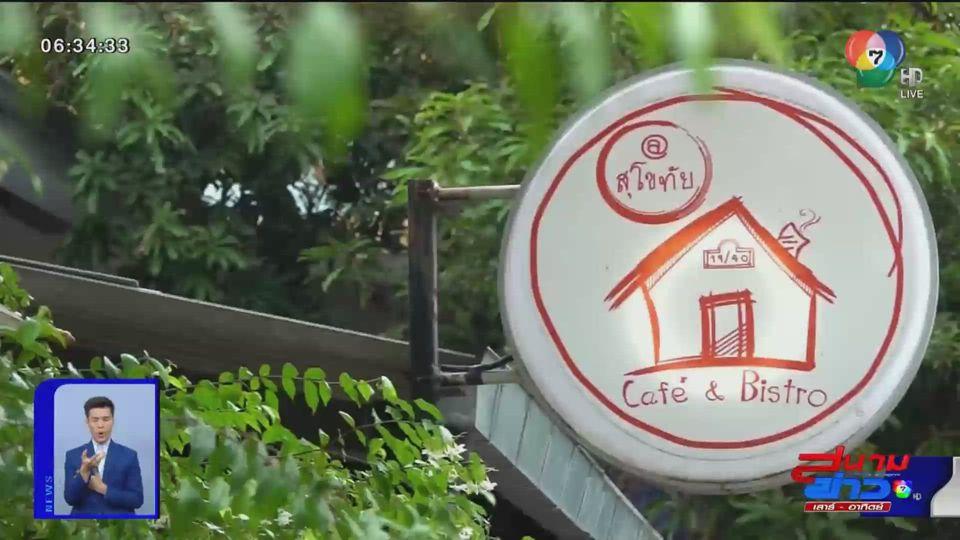สนามข่าวชวนกิน : สุโขทัย cafe&bistro