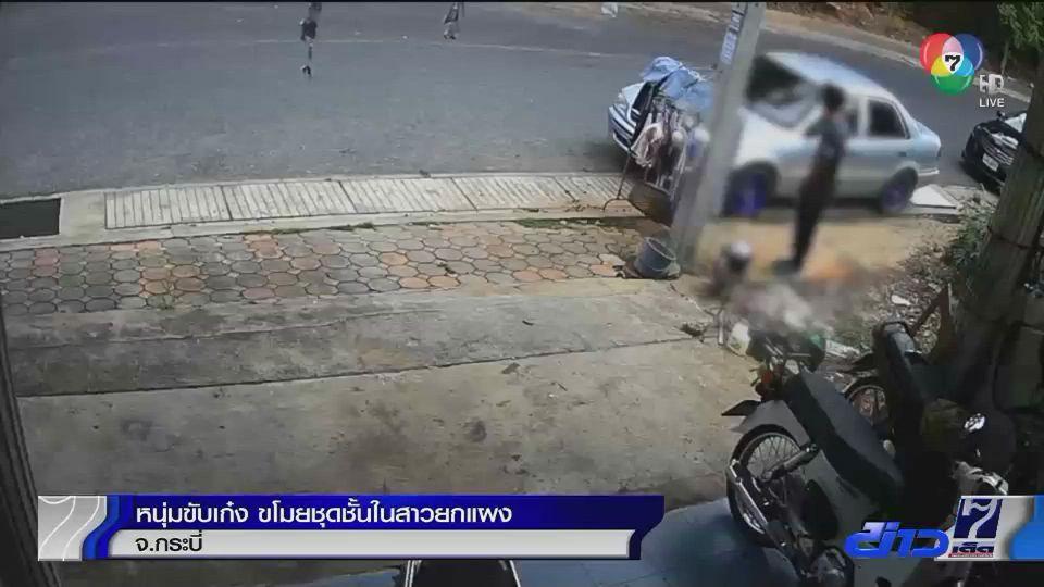 หนุ่มขับเก๋งขโมยชุดชั้นในสาวยกแผงในตัวเมืองกระบี่