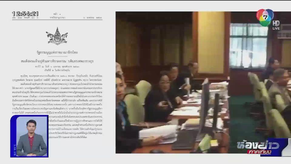 ตีตรงจุด : รัฐธรรมนูญ ระบบเลือกตั้งใหม่พลิกโฉมการเมืองไทย