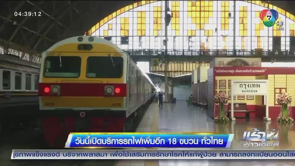 วันนี้เปิดบริการรถไฟเพิ่มอีก 18 ขบวนทั่วไทย