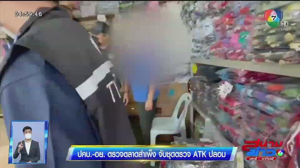 ปคบ.-อย. ตรวจตลาดสำเพ็ง จับชุดตรวจ ATK ปลอม