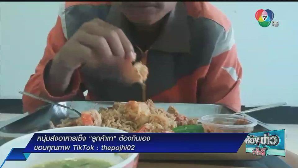 เรื่อง Hot Social Hit : หนุ่มส่งอาหารเซ็ง ลูกค้าเทต้องกินเอง