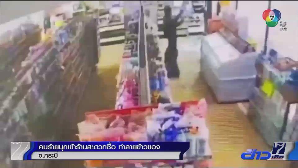 คนร้ายบุกเข้าร้านสะดวกซื้อใน จ.กระบี่ ทำลายข้าวของ