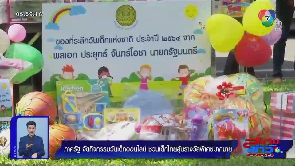ภาครัฐจัดกิจกรรมวันเด็กออนไลน์ ชวนเด็กไทยลุ้นรางวัลพิเศษมากมาย
