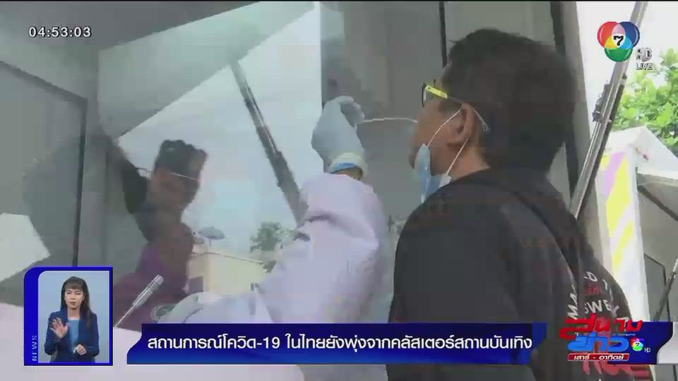สถานการณ์โควิด-19 ในไทยยังพุ่งจากคลัสเตอร์สถานบันเทิง