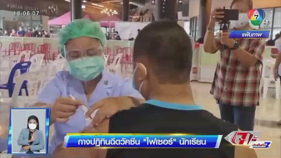 กางปฏิทินฉีดวัคซีนไฟเซอร์นักเรียน