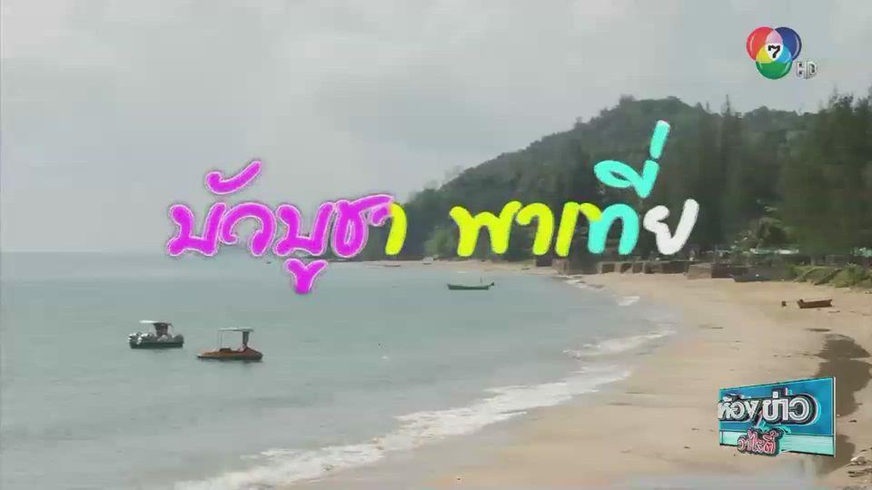 บัวบูชา พาเที่ยว : 1 วัน เที่ยวทะเลชุมพร