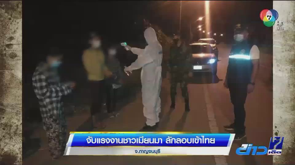 จับแรงงานชาวเมียนมาลักลอบเข้าไทยที่ห้วยน้ำขาว จ.กาญจนบุรี