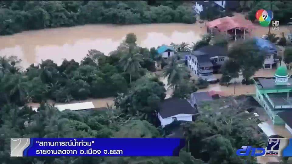สถานการณ์น้ำท่วมที่ยะลายังทรงตัว คาดบ่ายนี้น้ำจะเริ่มลดลง
