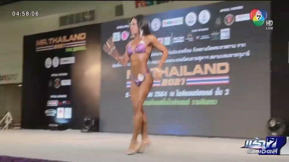 ธัญญารัตน์ แจ่มใส คว้าแชมป์เพาะกาย-ฟิตเนสชิงแชมป์ประเทศไทย
