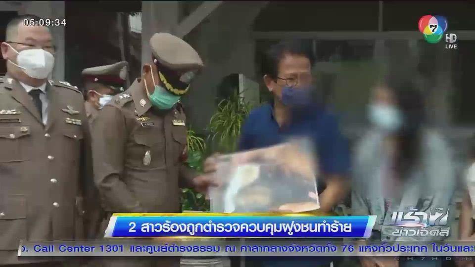 ผู้เสียหายหญิง 2 คนร้อง ถูกตำรวจ คฝ.ทำร้าย