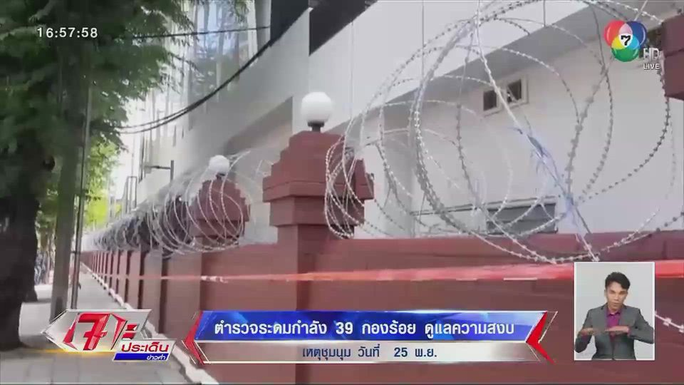 ตำรวจระดมกำลัง 39 กองร้อย ดูแลความสงบเหตุชุมนุม วันที่ 25 พ.ย.นี้
