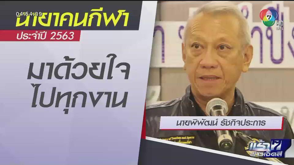 สมาคมนักข่าวช่างภาพกีฬาแห่งประเทศไทย ตั้งฉายาคนกีฬาประจำปี 2563