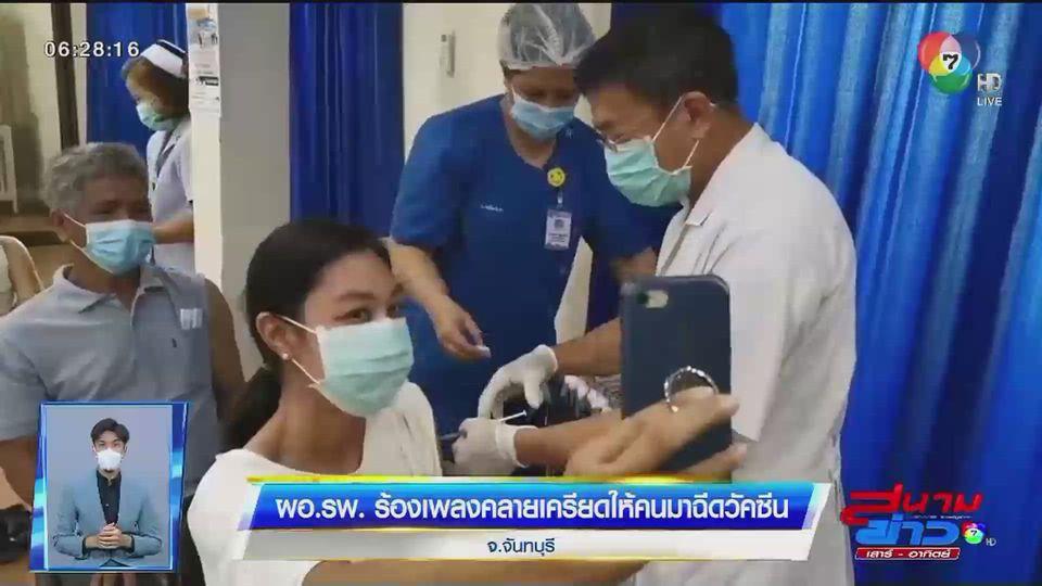 ภาพเป็นข่าว : ผอ.รพ.ร้องเพลงคลายเครียดให้คนมาฉีดวัคซีน