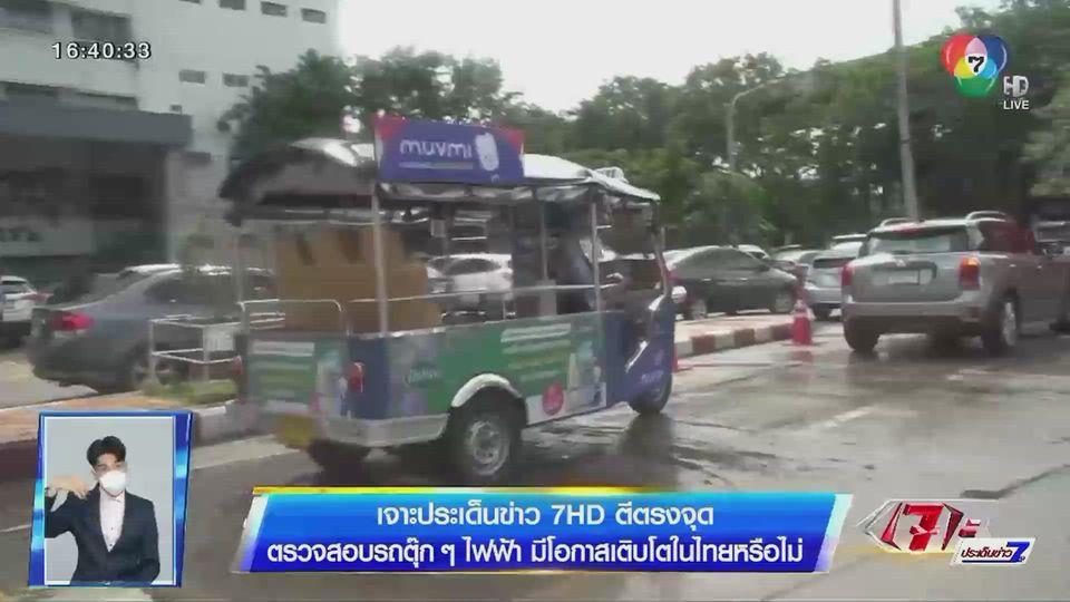 ตีตรงจุด : ตรวจสอบรถตุ๊กๆ ไฟฟ้า มีโอกาสเติบโตในไทยหรือไม่