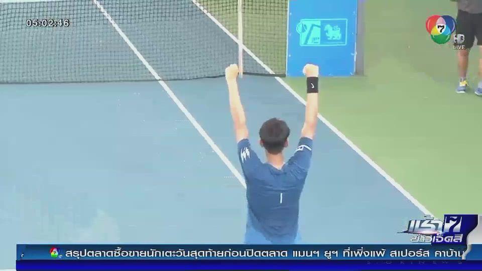 พัชรินทร์ ชีพชาญเดช - พลภูมิ โควาพิทักษ์เทศ คว้าแชมป์ทีเอทีพีทัวร์