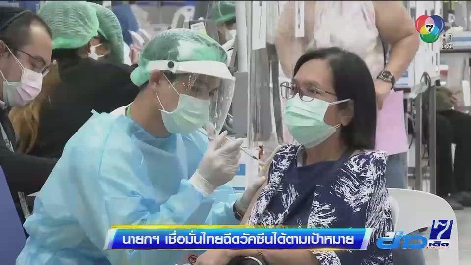 นายกรัฐมนตรี เชื่อมั่นไทยฉีดวัคซีนได้ตามเป้าหมาย