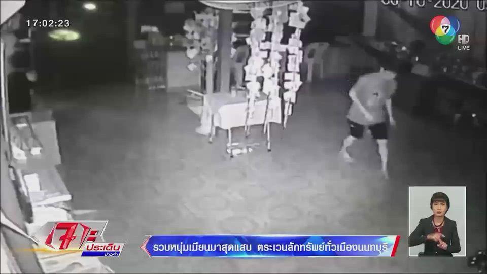 รวบชายเมียนมา สุดแสบ ตระเวนลักทรัพย์ทั่วเมืองนนทบุรี