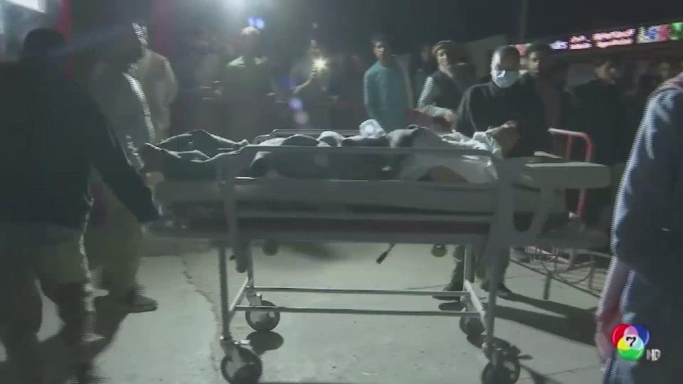 ระเบิดคาร์บอมที่อัฟกานิสถาน ก่อนทหารสหรัฐฯ ถอนกำลัง