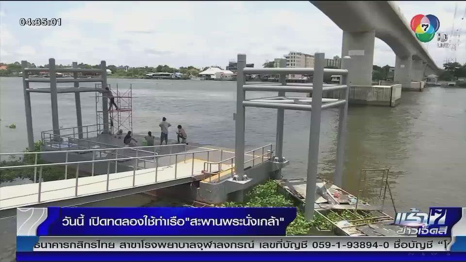 วันนี้ (17 พ.ค.) เปิดทดลองใช้ท่าเรือสะพานพระนั่งเกล้า