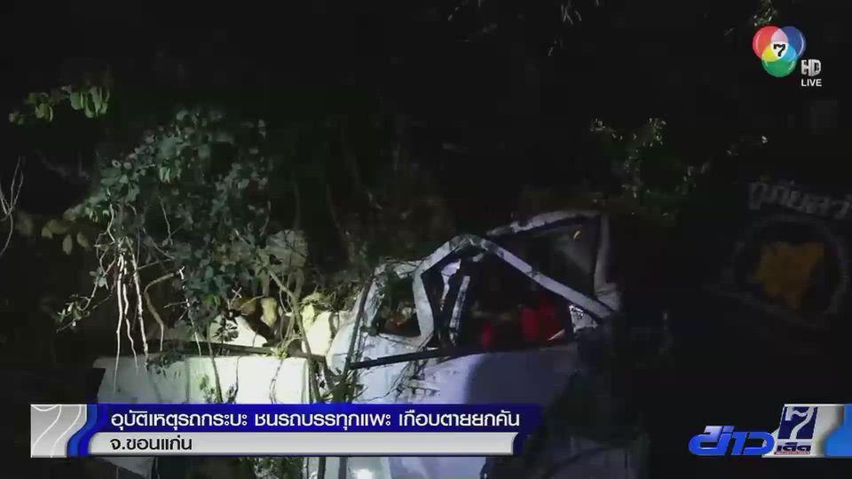 อุบัติเหตุรถกระบะชนรถบรรทุกแพะ เกือบตายยกคัน