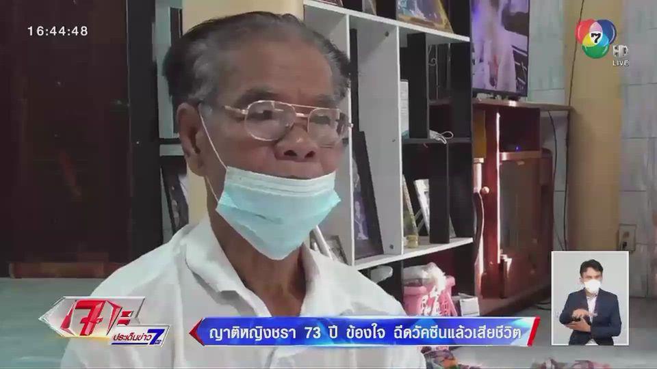 ญาติหญิงชรา 73 ปีข้องใจ ฉีดวัคซีนโควิด-19 แล้วเสียชีวิต