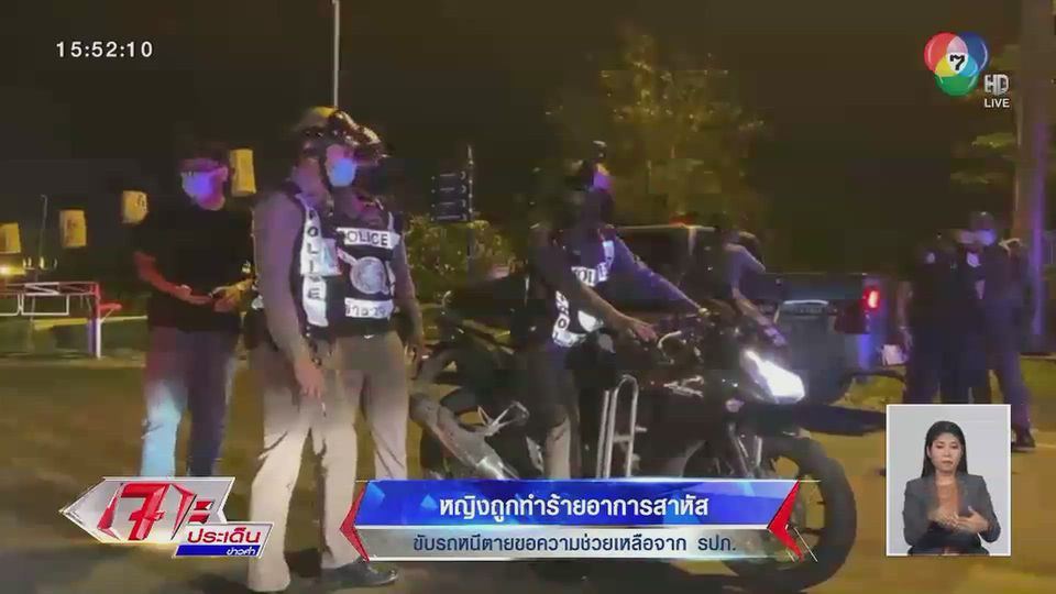 บาดแผลเต็มตัว! หญิงถูกทำร้ายอาการสาหัส ขับรถหนีตายขอความช่วยเหลือจาก รปภ.