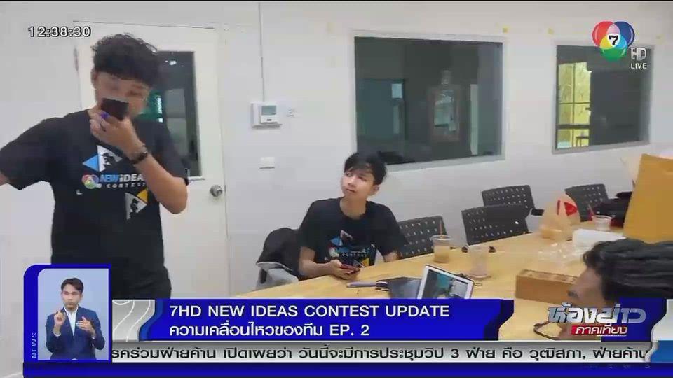7HD NEW IDEAS CONTEST UPDATE : ความคืบหน้าของทีม (EP. 2)