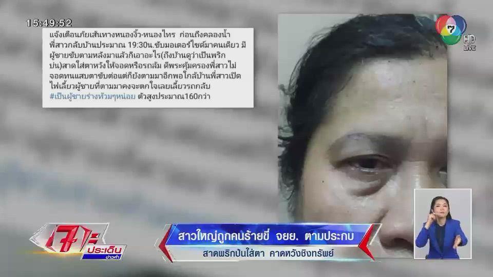 สาวใหญ่เตือนภัย ถูกคนร้ายขี่ จยย.ตามประกบสาดพริกป่นสาดใส่ตา คาดหวังชิงทรัพย์