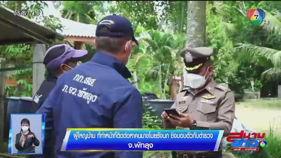 ผู้ใหญ่บ้านที่ทำหน้าที่ติดต่อหาคนมาขโมยรังนกชิงมอบตัวกับตำรวจ