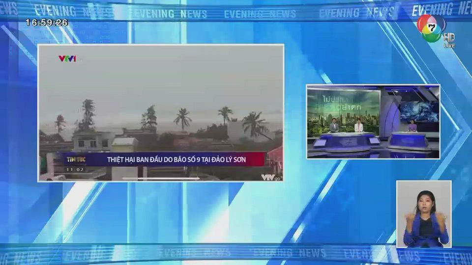 พายุไต้ฝุ่นโมลาเบถล่มเวียดนามแล้ว รุนแรงที่สุดในรอบ 20 ปี