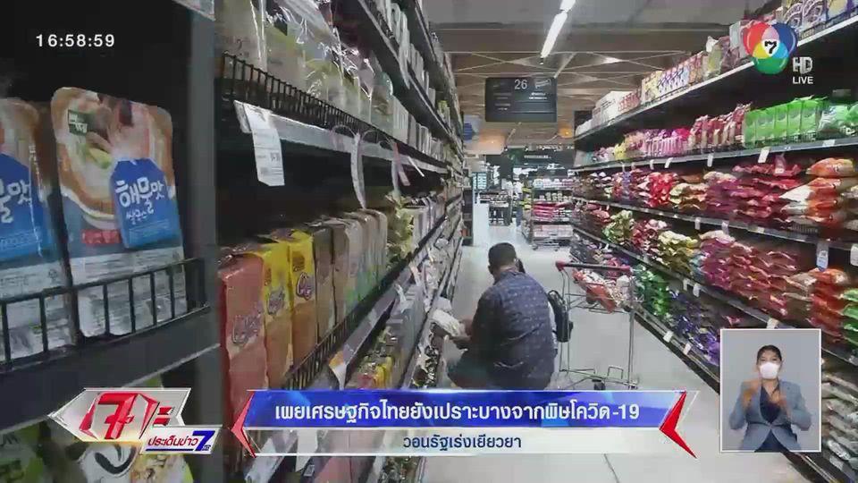 เผยเศรษฐกิจไทยยังเปราะบางจากพิษโควิด-19 วอนรัฐเร่งเยียวยา