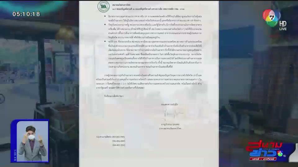 สมาคมภัตตาคารไทย ส่งหนังสือขอรัฐบาลช่วยค่าใช้จ่าย