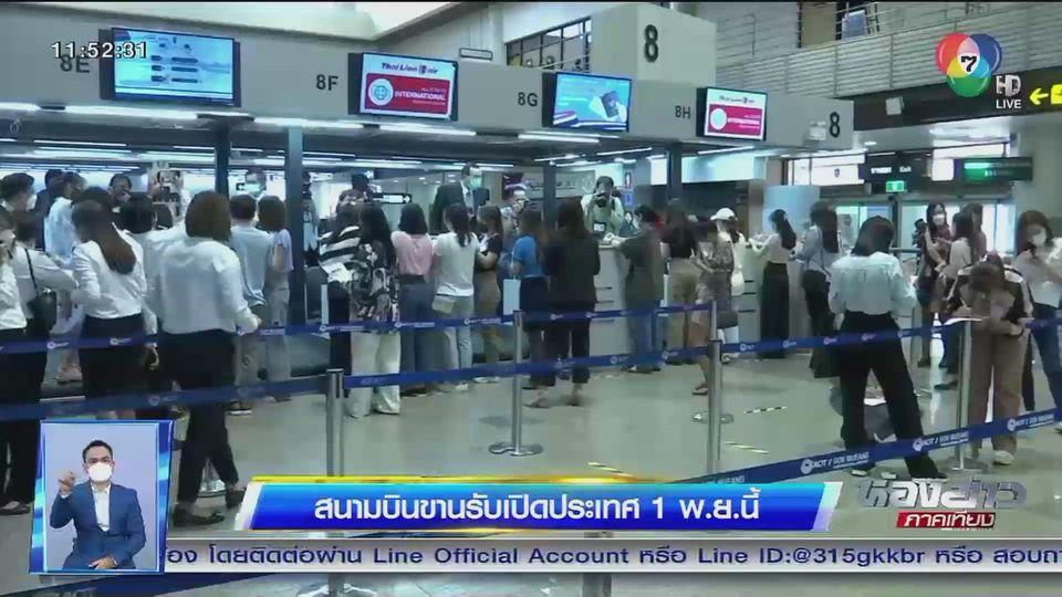 สนามบินขานรับเปิดประเทศ 1 พ.ย.นี้